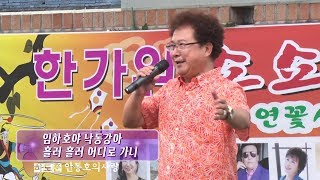 가수하도훈/안동호의사랑/연꽃사랑음악회