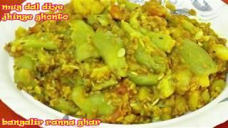 মুগ ডাল দিয়ে ঝিঙে ঘন্ট / Bengali Veg Recipe / Jhinge Ghonto (Ridge Gourd):