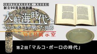 第2回「マルコ・ポーロの時代」『天理参考館・天理図書館 創立90周年特別展「大航海時代へ-マルコ・ポーロが開いた世界-』