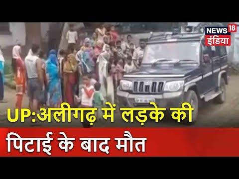UP:अलीगढ़ में लड़के