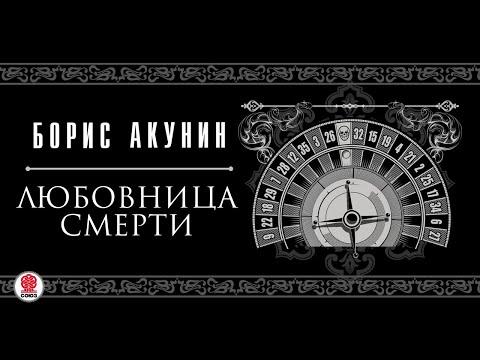 Любовница смерти. Борис Акунин. Аудиокнига