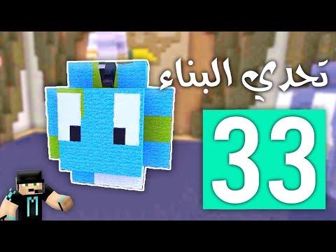 تحدي البناء 33# : كوكب الأرض وكوكب زحل !!؟ 🌍