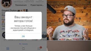 аККАУНТ АВТОРА INSTAGRAM 2019