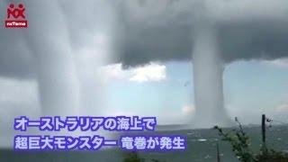 オーストラリアのシドニー南のベイトマン湾で超巨大モンスター 竜巻が発生した。 竜巻は海面から水を吸い上げ、瞬く間にはるか上空へ。撮影者の話では、竜巻の高さは推定 ...