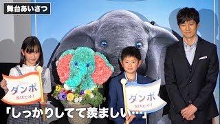 映画『ダンボ』公開御礼舞台あいさつが行われ、日本語吹替版声優の西島...