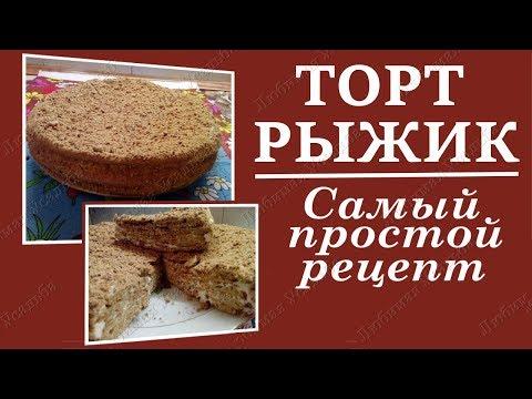 Торт рыжик  Рецепт простого приготовления