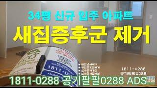 신규 입주 아파트 새집증후군 제거 최고의 방법/ 5대 …