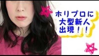 綾瀬はるかさんや深田恭子さんら売れっ子・女優を多数輩出している老舗...