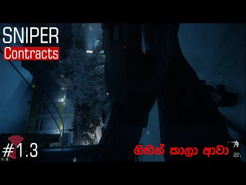 Sniper Ghost Warrior Contracts | Game play | S01E03 |