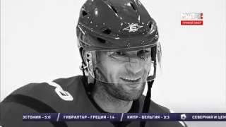 Локомотив 5 лет со дня страшной трагедии под Ярославлем!