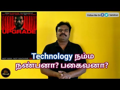 Upgrade(2018) English Science- fiction Action Movie Review in Tamil by Filmi craft