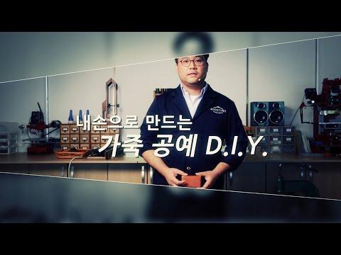 LEATHER CRAFT / 내 손으로 만드는 가죽공예 DIY 06 - 카드지갑 2 (바느질)