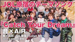 """4月23日に行われた僕たちのイベント """"JOL原宿でLove Me Do""""の時の映像で..."""