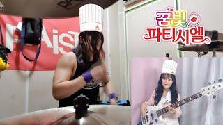 꿈빛 파티시엘 챌린지 드럼으로 (feat. 베이스 김예인)