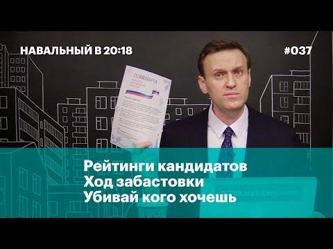Навальный в 20:18. Эфир 18 января thumbnail