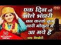 Jaya Kishori । Ek Din Vo Bhole Bhandari Ban Karke Brij Nari Gokul Me Agaye Hai । Sankirtan