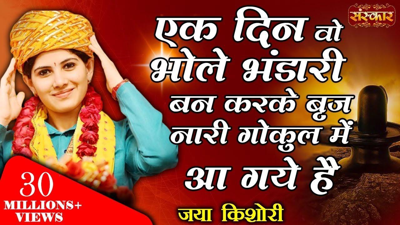 Ek Din Vo Bhole Bhandari Ban Karke Brij Nari Gokul Me Agaye Hai with Lyrics | Gopeshwar Mahadev