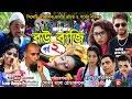 লোভ নিয়ে নির্মিত নাটিকা-বৌ বাজি (পর্ব ২)-সিলেটি নাটক|বাংলা নাটক|কমেডি নাটক|Sunar Bangla Production