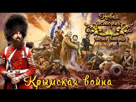 Крымская война 1853