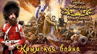 Крымская война 1853 - 56 гг. (рус.) Новая история