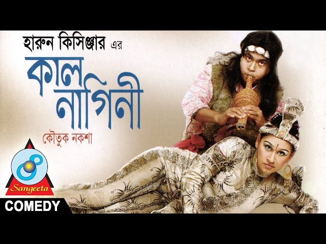 Harun Kisinger - Kal Nagini - ??? ?????? - Bangla Comedy