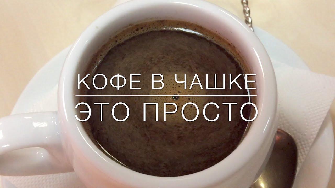 кофе заварить в чашке рецепт