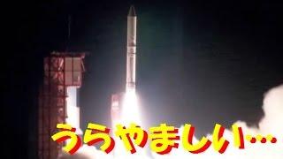 【海外の反応】日本の固体燃料ロケット・イプシロンが打ち上げ成功!韓国など外国の反応は?