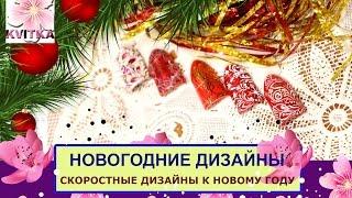 ЭКСПРЕСС дизайн ногтей: ТЕСТ гель-краски для литья