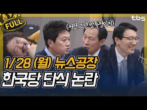 우상호, 서기호, 양지열, 한준희, 박문성, 안상수 | 김어준의 뉴스공장