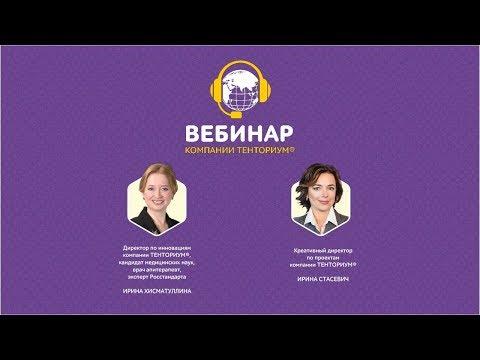 Вебинар Новогодние продукты ТЕНТОРИУМ® от 14.12.18 г.