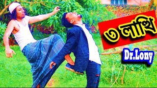 New Bangla Funny Video | Tin Latthi | New Video 2018 | Dr Lony Bangla Fun