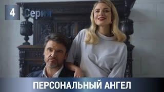 ПРЕМЬЕРА! ПОТРЯСАЮЩИЙ ДЕТЕКТИВ ПО РОМАНУ УСТИНОВОЙ! Персональный ангел. 4 серия. Русские Детективы