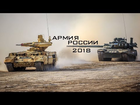 Армия России 2018 \ Russian Army 2018 (HD)