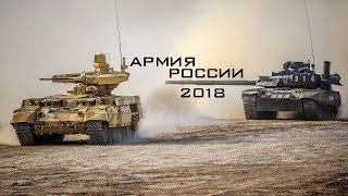 Армия России 2018 \ Russian Army 2018 (HD)