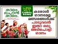 THARAM PONTHARAM | Mahimayude Goshala | Carol Chorus Song | Fr Shaji Thumpechirayil | Christmas 2017