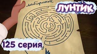 Лунтик и его друзья 125 серия Лабиринт