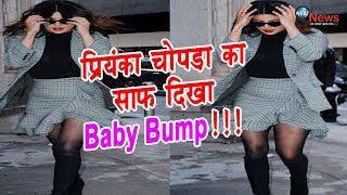 Baby Bump Flaunt करते हुए साफ दिखी प्रियंका चोपड़ा? वायरल हुई तस्वीरें... | Priyanka Chopra Spotted