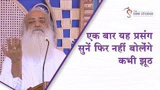 एक बार यह प्रसंग सुनें फिर नहीं बोलेंगे कभी झूठ | HD | Sant Shri Asharamji Bapu