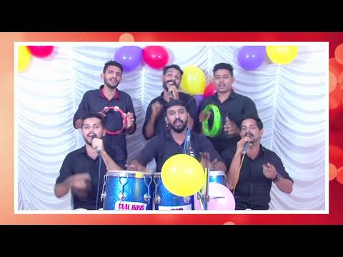 എക്കാലത്തെയും സൂപ്പർ ഹിറ്റ് കൈമുട്ടിപ്പാട്   Kalyana Raav   Taalboys Kaimuttipattu Team