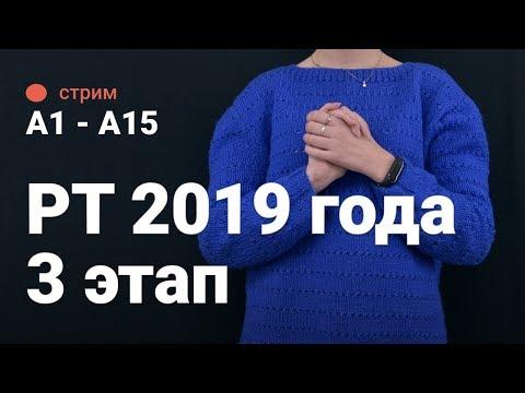 Разбор 3 этап РТ 2019 (А1-А15)