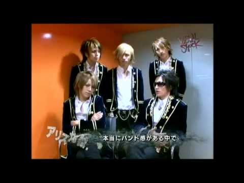 TSUBASA. PV Lyrics & Tabs by Alice Nine - LyricsOchordS