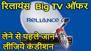 Reliance Big TV Offer 1 Year Full Rules & Regulations hindi How to get Reliance Free hd Tv Channels