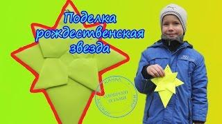 РОЖДЕСТВЕНСКАЯ ЗВЕЗДА. ВИФЛИЕМСКАЯ ЗВЕЗДА. ПОДЕЛКА. для  детей 6-9 лет