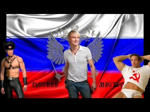 Алексей Гоман - Русский парень(♂right Version♂)