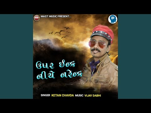 New Gujarati Full Song: Upar Indra Niche Narendra (May 2021)