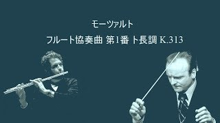 モーツァルト フルート協奏曲 第1番 ト長調  ニコレ / リヒター  Mozart Flute Concerto No.1