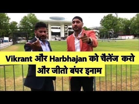 #IndvsSA ULTA FULLTA पर करो हरभजन सिंह और विक्रांत गुप्ता को चैलेंज | खेल तक