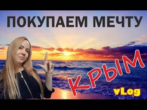 Покупка участка в Крыму на миллион. thumbnail