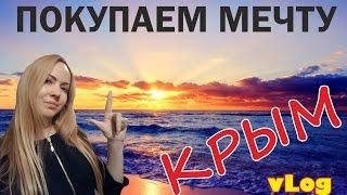 Покупка участка в Крыму на миллион.(, 2016-04-16T11:36:25.000Z)