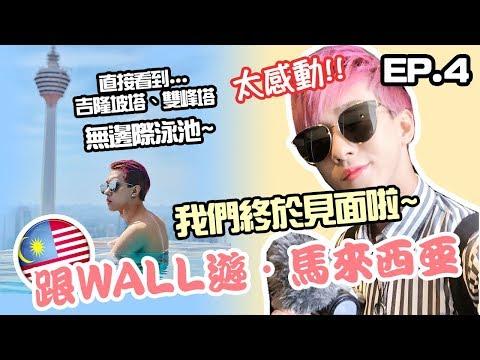 【跟WALL遊·馬來西亞】EP.4-吉隆坡(我們終於在Pavilion見面!! 無邊際泳池直接看到雙峰塔、吉隆坡塔~ 雲頂遊樂場玩到傻掉!!)